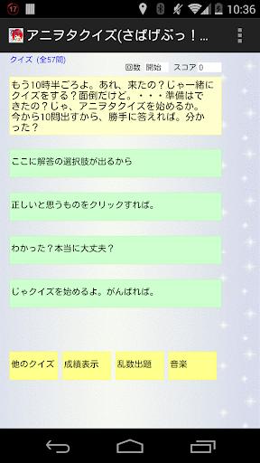 アニヲタクイズ さばげぶっ!編