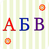 Kids Russian ABC Letters