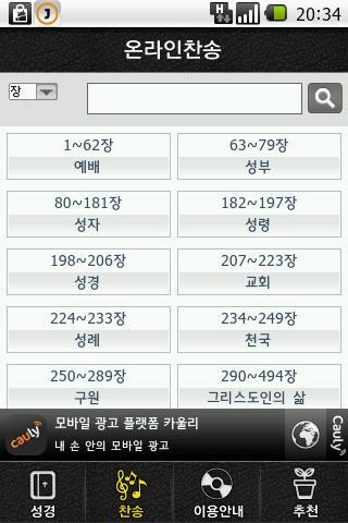 C3TV성경찬송- screenshot