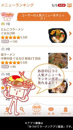 無料生活Appのぐるなび みつけて洋食 /グルメなレストランの口コミ検索|記事Game