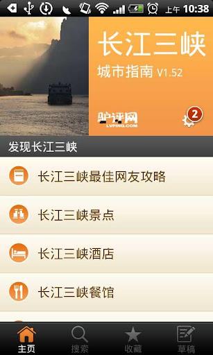 长江三峡城市指南