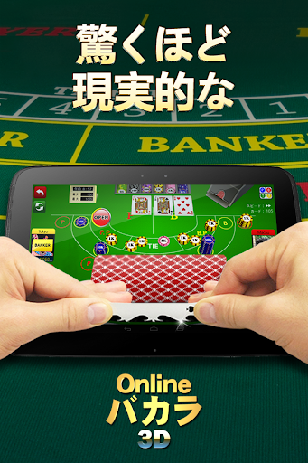 Onlineバカラ3D 無料カジノゲーム