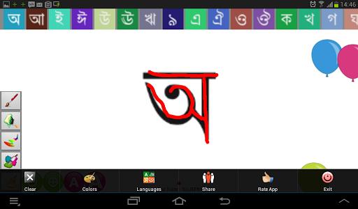 免費下載教育APP|Digital Slate ABC -BENGALI app開箱文|APP開箱王