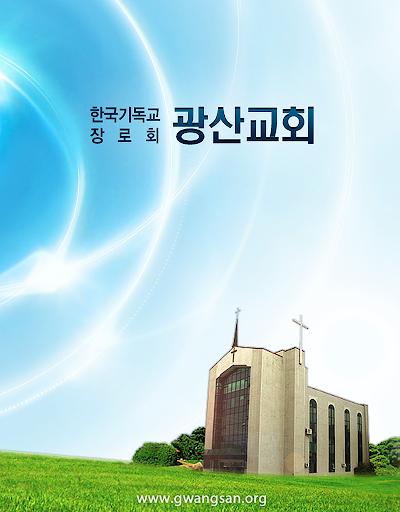 광산교회 gwangsan 광주광산교회 광주광산