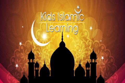 어린이를위한 이슬람