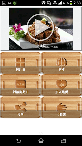 玩免費媒體與影片APP|下載天天享烹飪daily life app不用錢|硬是要APP