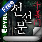 [무협]천선문 1-에피루스 베스트소설