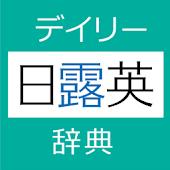 デイリー日露英・露日英辞典 (三省堂)