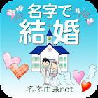 無料 名字で結婚~30万種の名字情報 日本NO.1~ icon