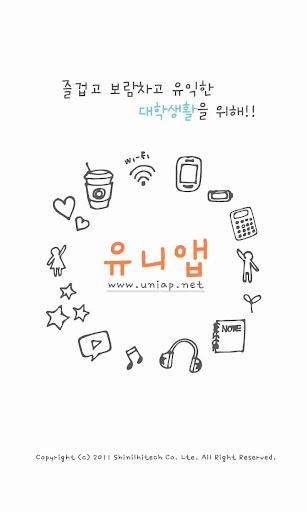 부경대학교 유니앱