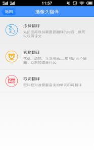 百度翻译(Baidu Translate) - screenshot thumbnail