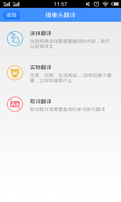 百度翻译(Baidu Translate) - screenshot