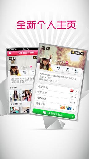 百搭女王 - 時尚女性社交網絡