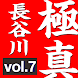 KYOKUSHIN KARATE TO WIN 07