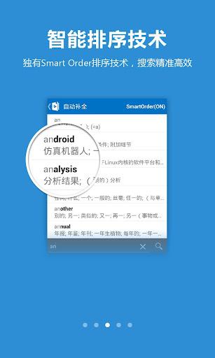 玩教育App|必应词典免費|APP試玩