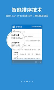 Bing Dictionary (ENG - CHN) v3.5.2
