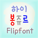 HYBonjour ™ Korean Flipfont icon
