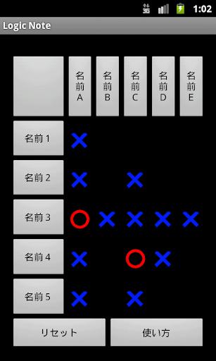 論理パズル用ノート