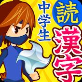 中学生漢字(読み方編)