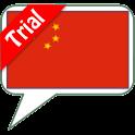 SVOX Mandarin/普通话 Yun Trial logo