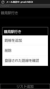 バスどこ(横浜市営バス編)- screenshot thumbnail