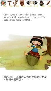 百步蛇大戰(多語言版)- screenshot thumbnail