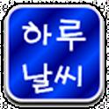 하루날씨 logo