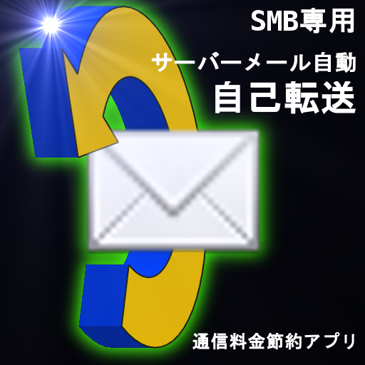 サーバメール自動自己転送ツール 通訊 App Store-愛順發玩APP