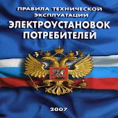 ПТЭЭП-2003