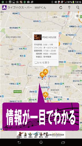 生演奏音楽LIVEスポット情報共有MAPさん