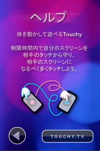 Touchy - screenshot