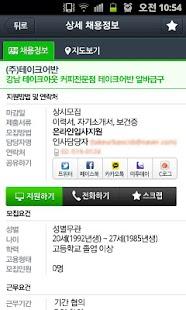 맞춤알바-알바인 - screenshot thumbnail