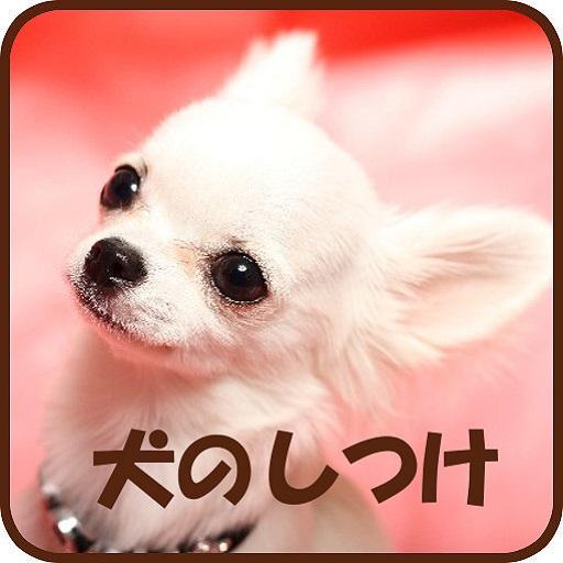 犬のしつけ 生活 App LOGO-APP開箱王
