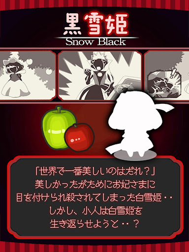 Evolution Black Snow Princess