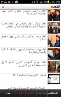 AlGhad NewsPaper - جريدة الغد - screenshot thumbnail