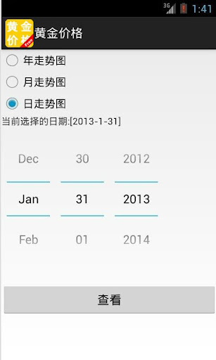 【免費工具App】黃金價格-免費版-APP點子