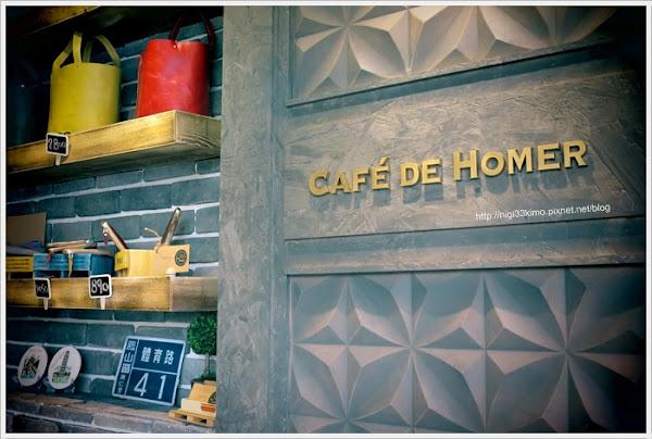 鳳山好店再一發~和馬咖啡 Cafe De Homer 自家烘培