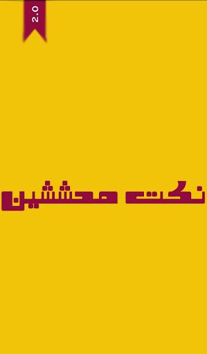 نكت محششين - Nokat 2015