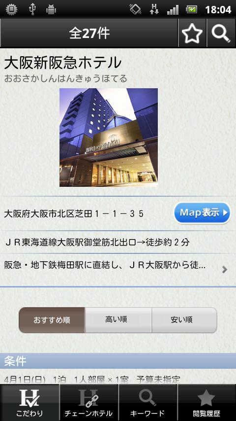 Shutcho Hotel- screenshot