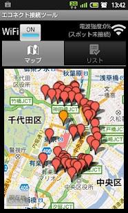 エコネクトWi-Fi接続ツール- screenshot thumbnail