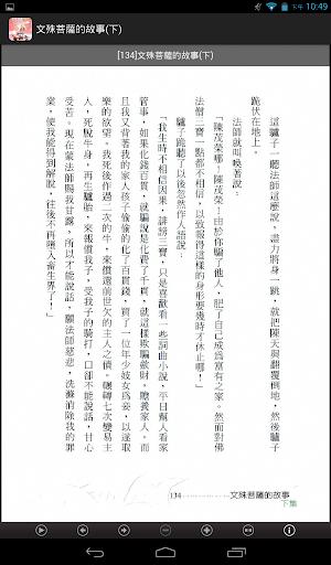 文殊菩薩的故事(下)中華印經協會|玩教育App免費|玩APPs