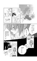 Screenshot of 体感♥少女漫画(無料漫画)