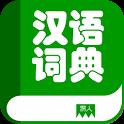 汉语词典 icon