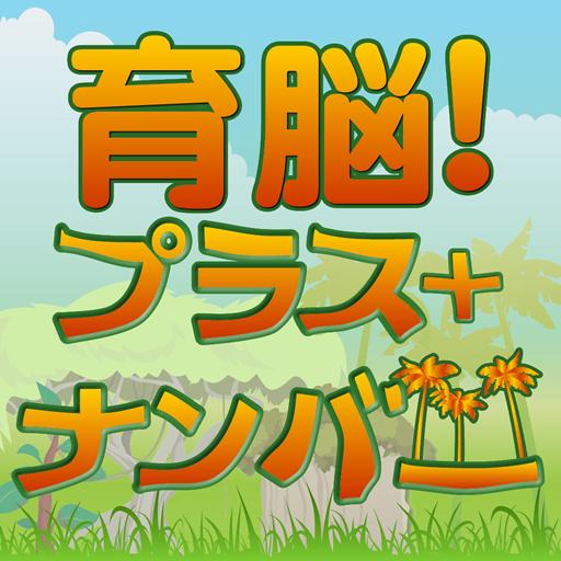 【ゲームで脳を育てる!!】育脳!プラスナンバー 解謎 App LOGO-APP開箱王