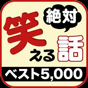 娱乐の笑えるコピペ ベスト5,000 LOGO-HotApp4Game