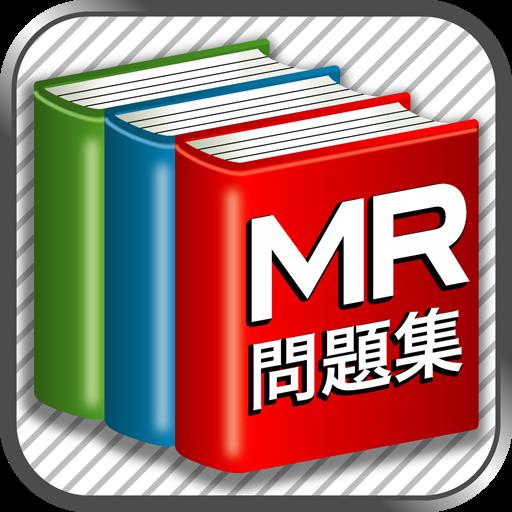 MR認定試験問題集 教育 LOGO-阿達玩APP