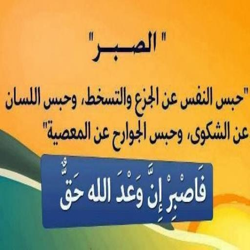 خواطر مسلم