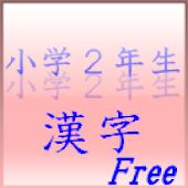小学2年生の漢字練習(無料版)