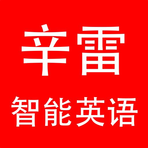 小林辛雷智能学习英语 LOGO-APP點子