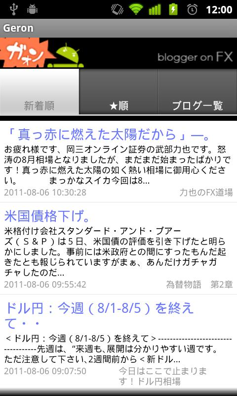 blogger on FX  「ガオン」- screenshot